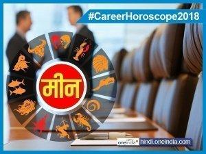 Career Horoscope 2018: मीन पर गणपति बप्पा की विशेष कृपा
