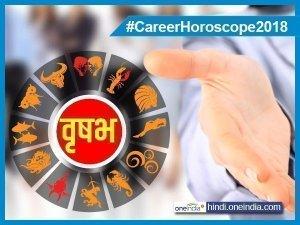 Career Horoscope 2018: वृषभ को नया साल देगा बड़ा प्रमोशन