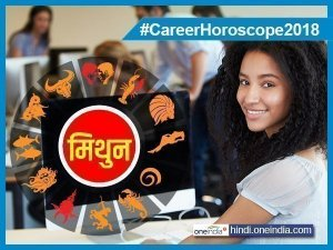 Career Horoscope 2018: मिथुन को मिलेंगे बढ़िया मौके