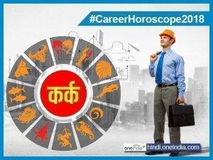 Career Horoscope 2018:  कर्क वालों का करियर भरेगा नई उड़ान