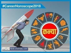 Career Horoscope 2018: कन्या के लिए नए अवसरों वाला साल