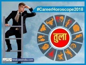 Career Horoscope 2018: तुला वालों की तो हो जाएगी बल्ले-बल्ले