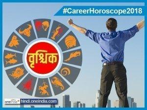 Career Horoscope 2018: वृश्चिक के करियर में आएंगे उतार-चढ़ाव
