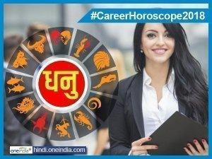 Career Horoscope 2018: धनु के लिए शानदार रहेगा ये साल