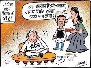 सोनिया ने राहुल गांधी को दिया कांग्रेस को चलाने का यंत्र