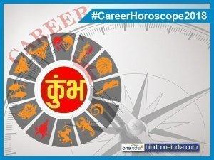 Career Horoscope 2018: कुंभ के लिए लकी है नया साल