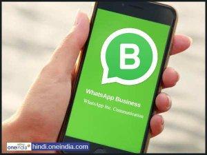 अपने बिजनेस को दें नई उड़ान,Whatsapp ने लॉन्च किया बिजनेस ऐप