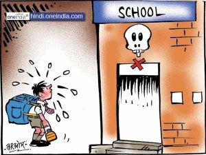 'खतरा' बने स्कूल में जाने के नाम से बच्चों के छूटे पसीने!