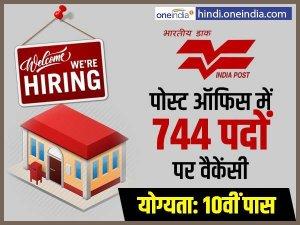 डाक विभाग में खुला नौकरी का पिटारा, 744 पदों पर नियुक्तियां