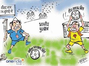 Cartoon: संसद के इस मैच में आमने-सामने कांग्रेस और भाजपा !