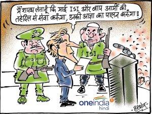 इमरान खान ने ली आईएसआई और आर्मी के वफादार रहने की शपथ!
