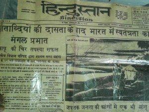 जानिए भारतीयों को कैसे मिली थी आजादी की खबर