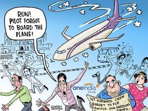 पायलट चढ़ना ही भूल गया और जहाज ने भरी उड़ान