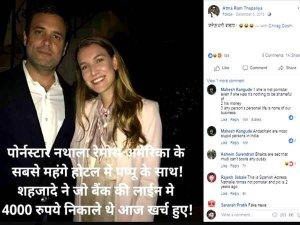 राहुल गांधी के साथ पोर्न स्टार, जानिए इस तस्वीर की हकीकत