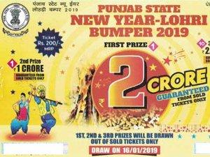 Punjab Bumper LohriLottery Results:विजेता को 2 करोड़ का इनाम
