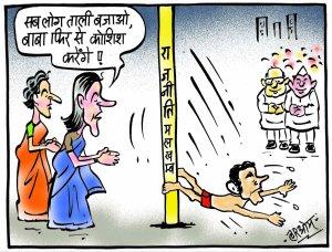राहुल बाबा एक बार फिर करेंगे कोशिश, सब ठोको ताली