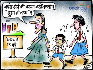 अब सोनिया भी राहुल से बोलींं, 'हुआ तो हुआ'