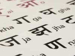 हमारी भाषाओं का दबदबा