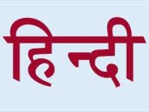 कसौटी पर है हिन्दी दिवस