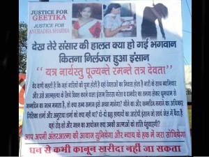 गोपाल कांडा की बर्थडे पर शहर भर में लगे गीतिका के पोस्टर