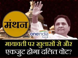 मंथन में दें अपनी राय : मायावती पर खुलासों से एकजुट होगा दलित वोट?