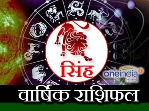 सिंह राशि का वार्षिक राशिफल 2017