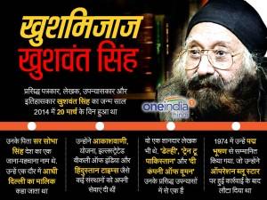 खुशवंत सिंह: बेहतरीन लेखक और शानदार शख्सियत