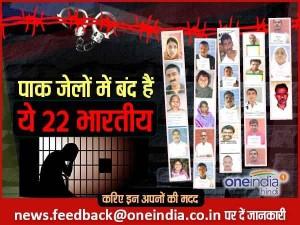 पाकिस्तानी जेलों में बंद इन भारतीयों को छुड़ाने में आप कर सकते हैं मदद, पहचानिए इन्हें