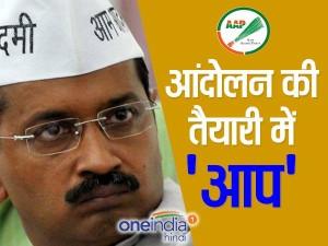 एमसीडी चुनाव में हुई AAP की हार, तो दिल्ली बड़ा आंदोलन देखने के लिए रहे तैयार