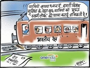 यात्रीगण कृप्या ध्यान दें! रेलवे करा रहा है 'फ्री स्वर्ग यात्रा'