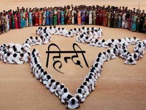 हिन्दी दिवस विशेष: हिन्दी क्यों सिमट रही है शरमा के अपनी बाहों में?