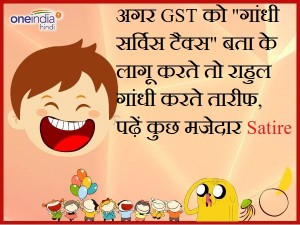 Satire: अगर GST को