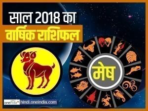 Aries Yearly (Vrashik) Horoscope 2018: मेष राशि वालों का वार्षिक राशिफल