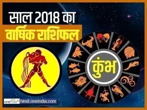 Aquarius Yearly (Varshik) Horoscope 2018: कुंभ राशि का वार्षिक राशिफल