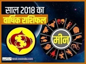 Pisces Yearly (Varshik) Horoscope 2018: मीन राशि का वार्षिक राशिफल