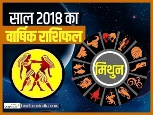 Gemini Yearly (Varshik) Horoscope 2018: मिथुन राशि का वार्षिक राशिफल