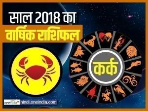 Cancer Yearly (Varshik) Horoscope 2018: कर्क राशि का वार्षिक राशिफल