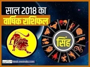 Leo Yearly (Varshik) Horoscope 2018: सिंह राशि का वार्षिक राशिफल
