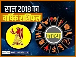 Virgo Yearly (Varshik) Horoscope 2018: कन्या राशि का वार्षिक राशिफल