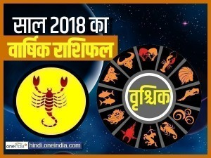 Scorpio Yearly (Varshik) Horoscope 2018: वृश्चिक राशि का वार्षिक राशिफल