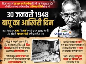 Mahatma Gandhi's death anniversary: आज भी जिंदा हैं 'बापू' ...जानिए कैसे?