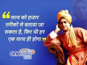Swami Vivekanand : चरित्र को कपड़ों से नहीं बल्कि विचारों से पहचानो: स्वामी विवेकानंद