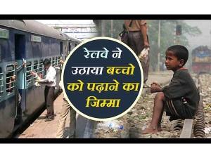 रेलवे ने शुरू की 'टिकट-टू-लाइफ' योजना, गरीब बच्चों को पढ़ाने का उठाया जिम्मा