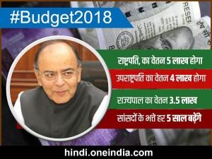 Budget 2018: अरुण जेटली ने किया ऐलान, अब राष्ट्रपति की सैलरी होगी 5 लाख, उप-राष्ट्रपति की 4 लाख और राज्यपाल की साढ़े तीन लाख रुपए महीना