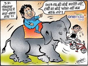 साइकिल को नहीं है हाथी पर भरोसा, कभी भी बहक सकता है हाथी