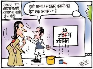 राहुल बाबा ने बदल दिया जनपथ का नाम, अब किया जनमत, बोले-यहीं से चलेगी सरकार