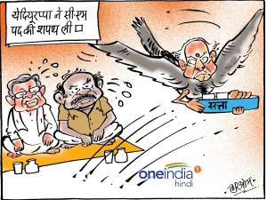 येदुरप्पा ने ली सीएम पद की शपथ लेकिन सत्ता अभी बहुत दूर