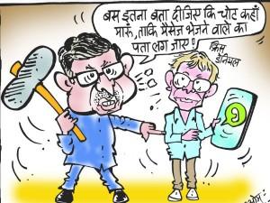 Cartoon: बस एक हथौड़ा और पता चल जाएगा मैसेज कहां से आया?