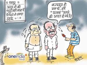 अटल की श्रद्धांजलि सभा में क्यों हंसे भाजपा के मंत्री, खुद बताया!