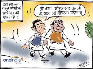 मोदी के बाद क्या अब मोहन भागवत के गले पड़ेंगे राहुल गांधी?